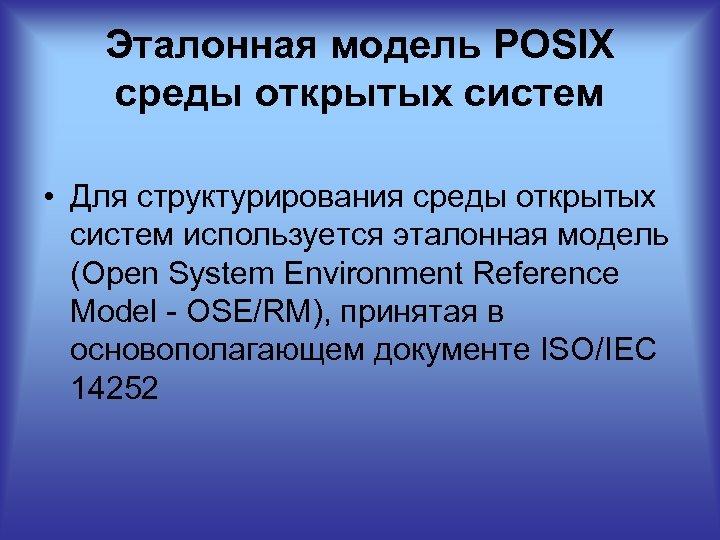 Эталонная модель POSIX среды открытых систем • Для структурирования среды открытых систем используется эталонная