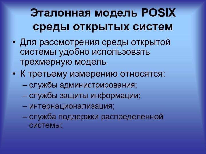 Эталонная модель POSIX среды открытых систем • Для рассмотрения среды открытой системы удобно использовать