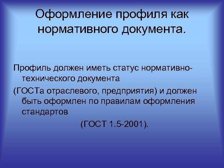 Оформление профиля как нормативного документа. Профиль должен иметь статус нормативно технического документа (ГОСТа отраслевого,