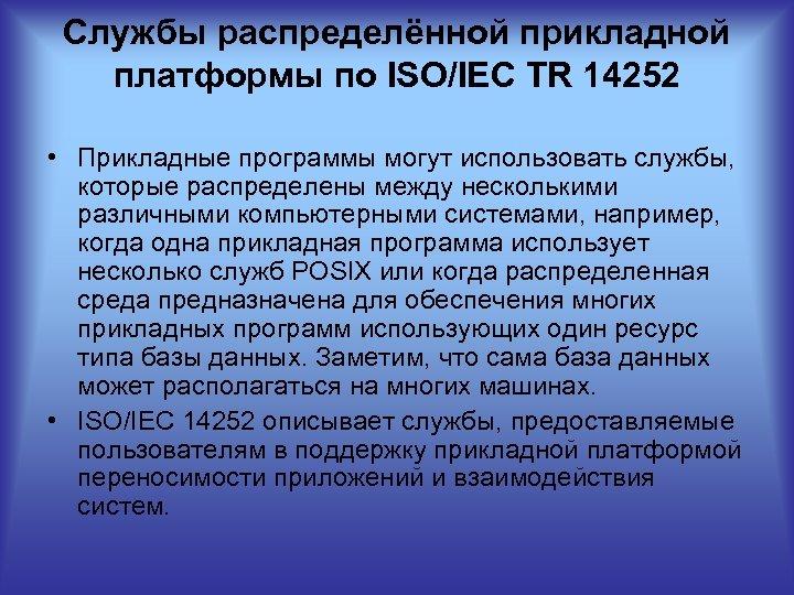 Службы распределённой прикладной платформы по ISO/IEC TR 14252 • Прикладные программы могут использовать службы,