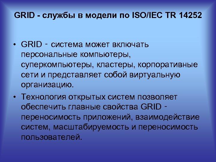 GRID - службы в модели по ISO/IEC TR 14252 • GRID ‑ система может
