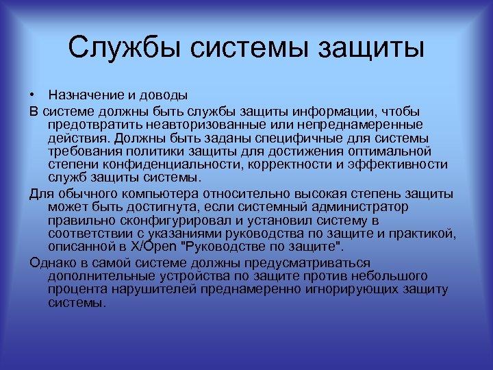 Службы системы защиты • Назначение и доводы В системе должны быть службы защиты информации,