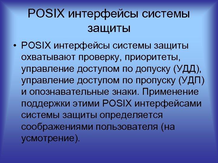 POSIX интерфейсы системы защиты • POSIX интерфейсы системы защиты охватывают проверку, приоритеты, управление доступом