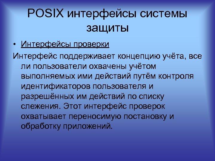 POSIX интерфейсы системы защиты • Интерфейсы проверки Интерфейс поддерживает концепцию учёта, все ли пользователи