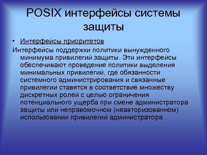POSIX интерфейсы системы защиты • Интерфейсы приоритетов Интерфейсы поддержки политики вынужденного минимума привилегий защиты.