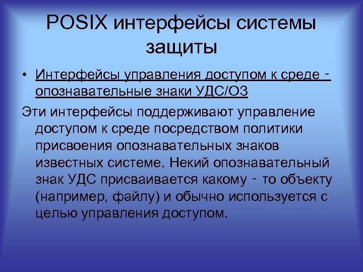 POSIX интерфейсы системы защиты • Интерфейсы управления доступом к среде ‑ опознавательные знаки УДС/ОЗ