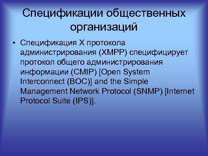 Спецификации общественных организаций • Спецификация X протокола администрирования (XMPP) специфицирует протокол общего администрирования информации