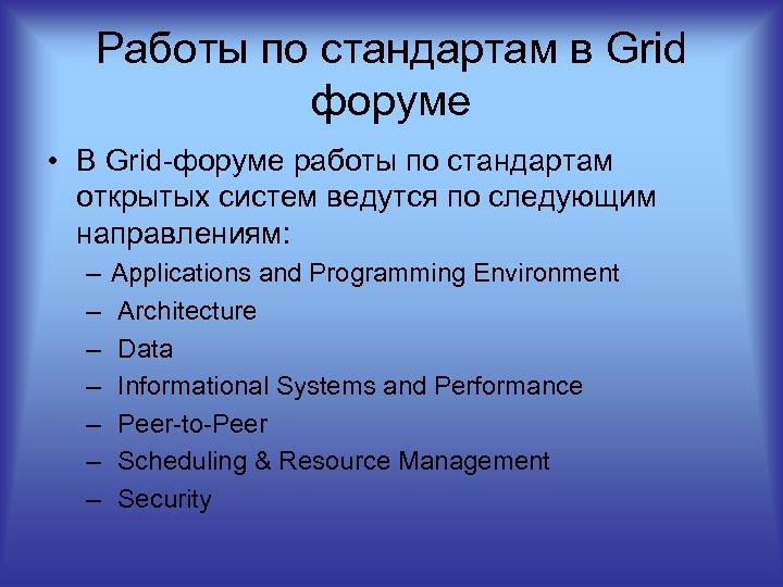 Работы по стандартам в Grid форуме • В Grid форуме работы по стандартам открытых