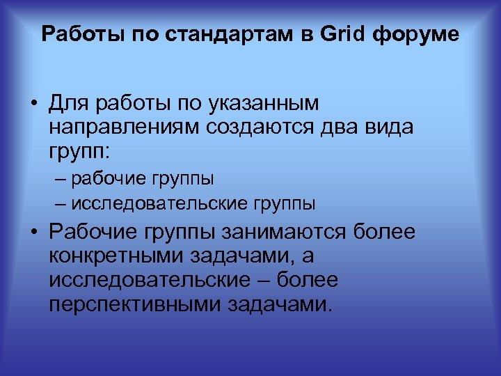 Работы по стандартам в Grid форуме • Для работы по указанным направлениям создаются два