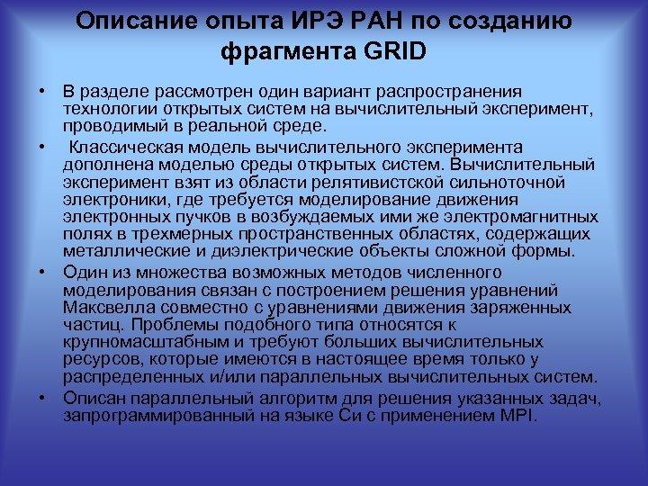 Описание опыта ИРЭ РАН по созданию фрагмента GRID • В разделе рассмотрен один вариант