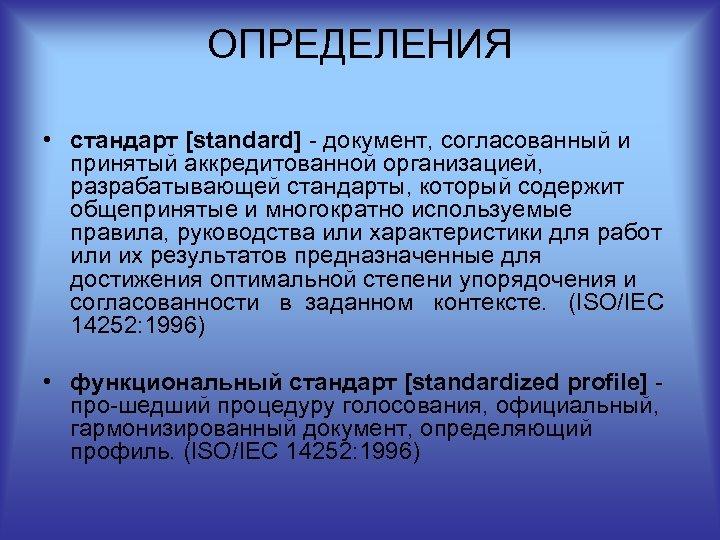 ОПРЕДЕЛЕНИЯ • стандарт [standard] документ, согласованный и принятый аккредитованной организацией, разрабатывающей стандарты, который содержит