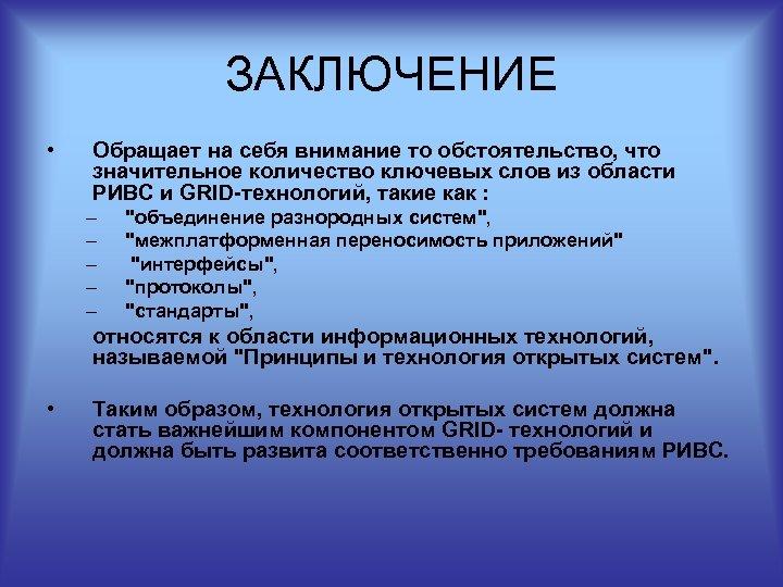ЗАКЛЮЧЕНИЕ • Обращает на себя внимание то обстоятельство, что значительное количество ключевых слов из