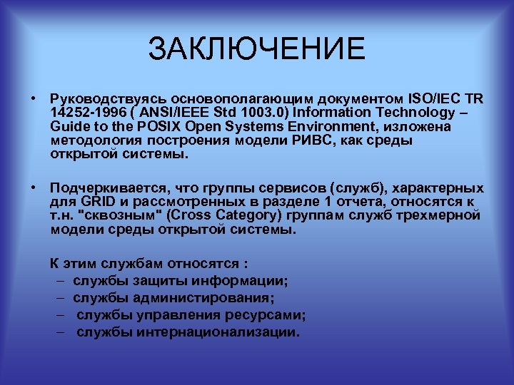ЗАКЛЮЧЕНИЕ • Руководствуясь основополагающим документом ISO/IEC TR 14252 -1996 ( ANSI/IEEE Std 1003. 0)