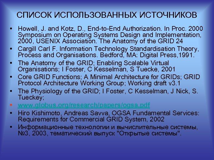 СПИСОК ИСПОЛЬЗОВАННЫХ ИСТОЧНИКОВ • Howell, J. and Kotz, D. , End to End Authorization.