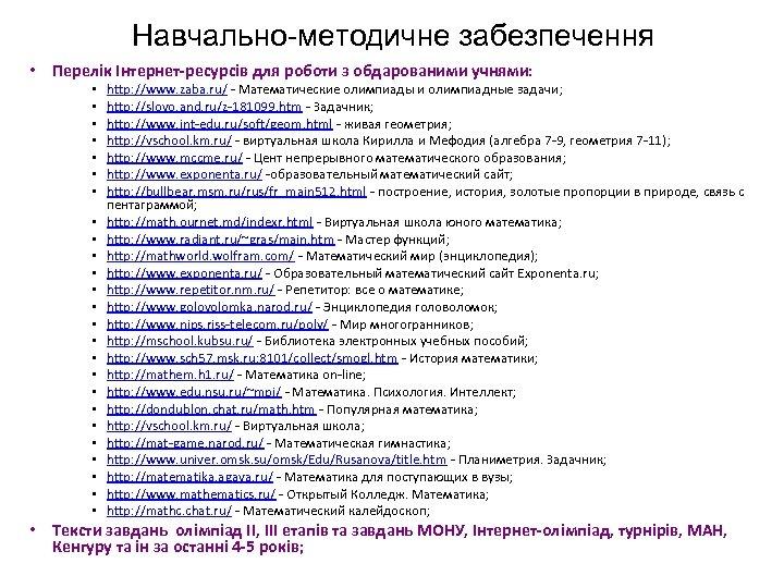 Навчально-методичне забезпечення • Перелік Інтернет-ресурсів для роботи з обдарованими учнями: • • • •