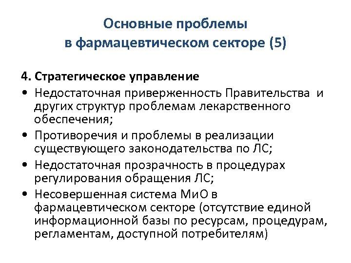 Основные проблемы в фармацевтическом секторе (5) 4. Стратегическое управление • Недостаточная приверженность Правительства и