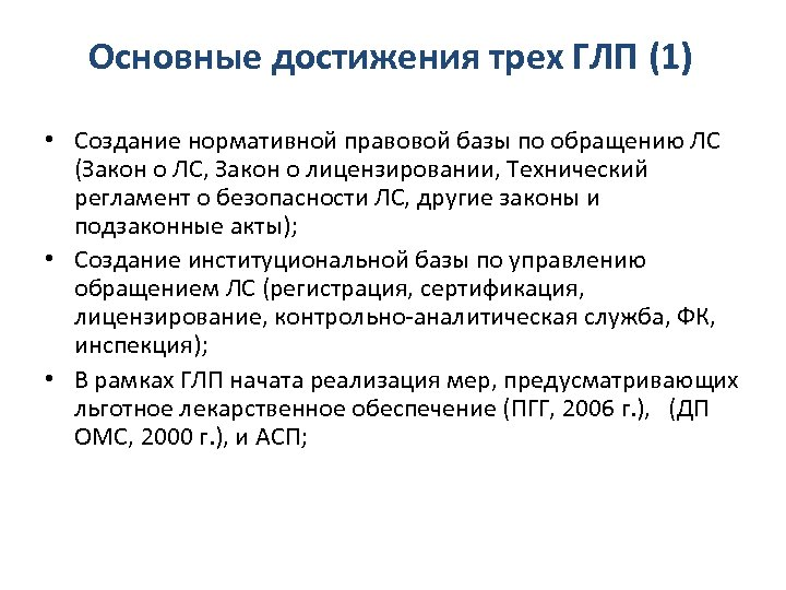 Основные достижения трех ГЛП (1) • Создание нормативной правовой базы по обращению ЛС (Закон