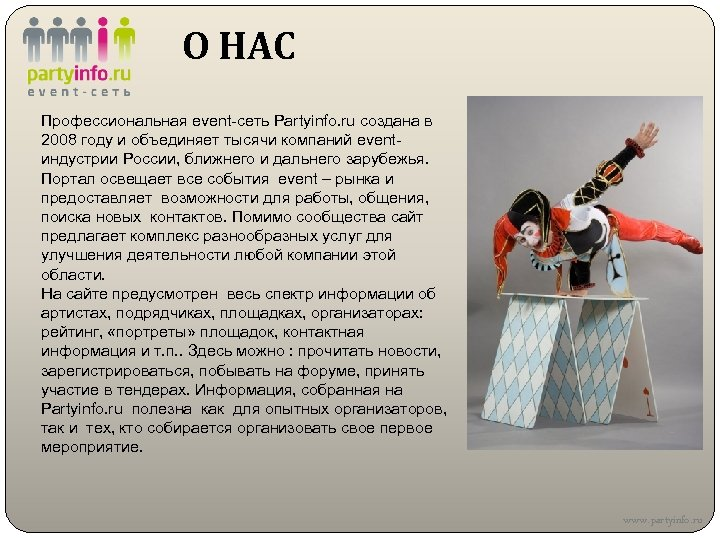 О НАС Профессиональная event-сеть Partyinfo. ru создана в 2008 году и объединяет тысячи компаний