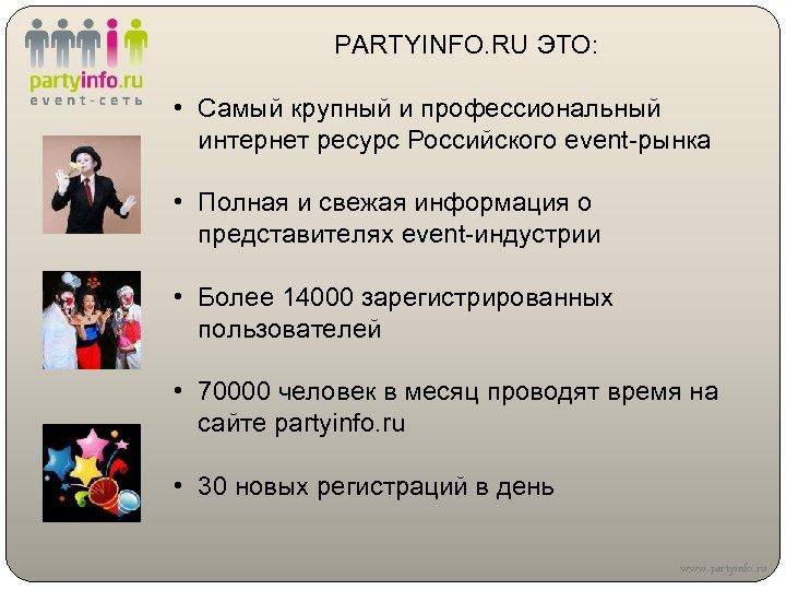 PARTYINFO. RU ЭТО: • Самый крупный и профессиональный интернет ресурс Российского event-рынка • Полная