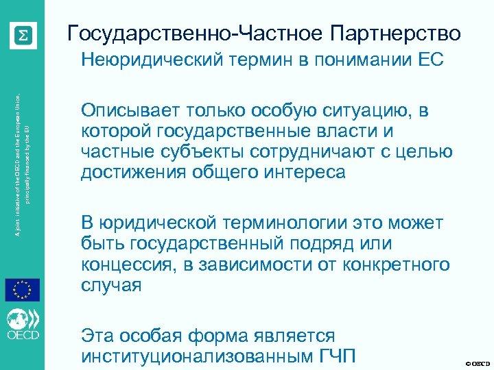 Государственно-Частное Партнерство principally financed by the EU A joint initiative of the OECD and