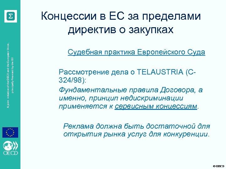 Судебная практика Европейского Суда principally financed by the EU A joint initiative of the
