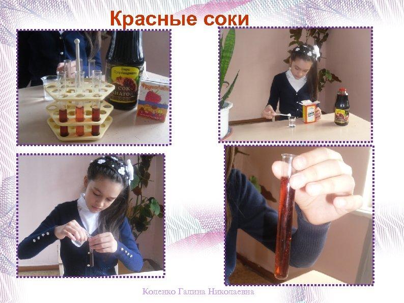 Красные соки Коленко Галина Николаевна