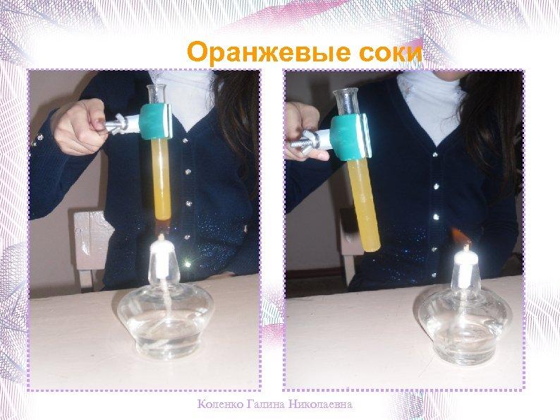 Оранжевые соки Коленко Галина Николаевна