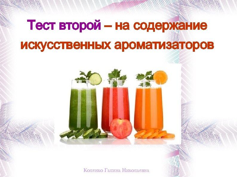 Тест второй – на содержание искусственных ароматизаторов Коленко Галина Николаевна