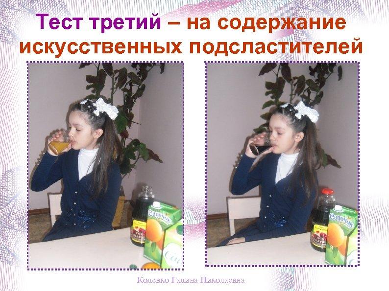 Тест третий – на содержание искусственных подсластителей Коленко Галина Николаевна