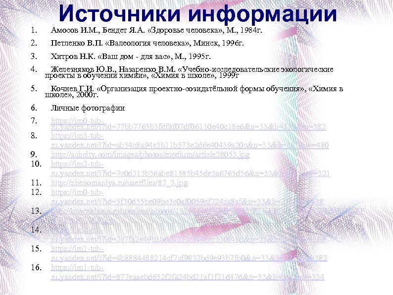 Источники информации 1. Амосов И. М. , Бендет Я. А. «Здоровье человека» , М.