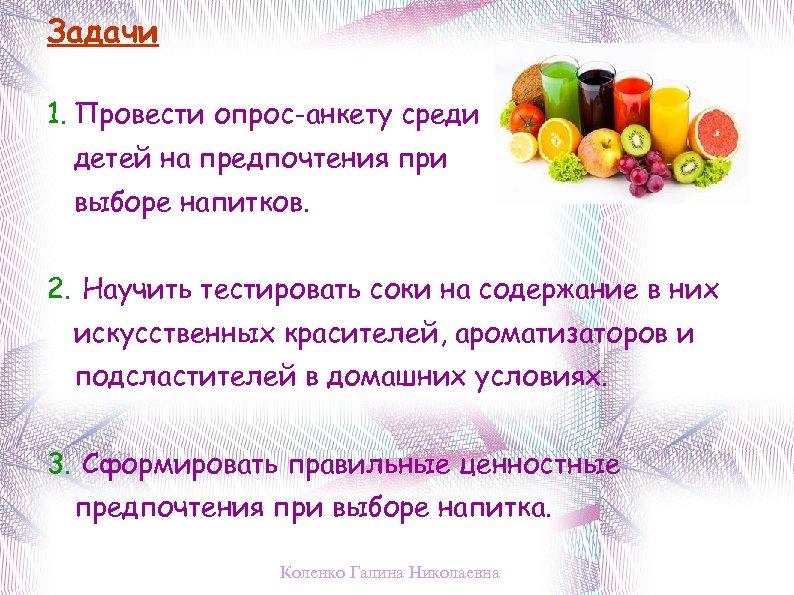 Задачи 1. Провести опрос-анкету среди детей на предпочтения при выборе напитков. 2. Научить тестировать