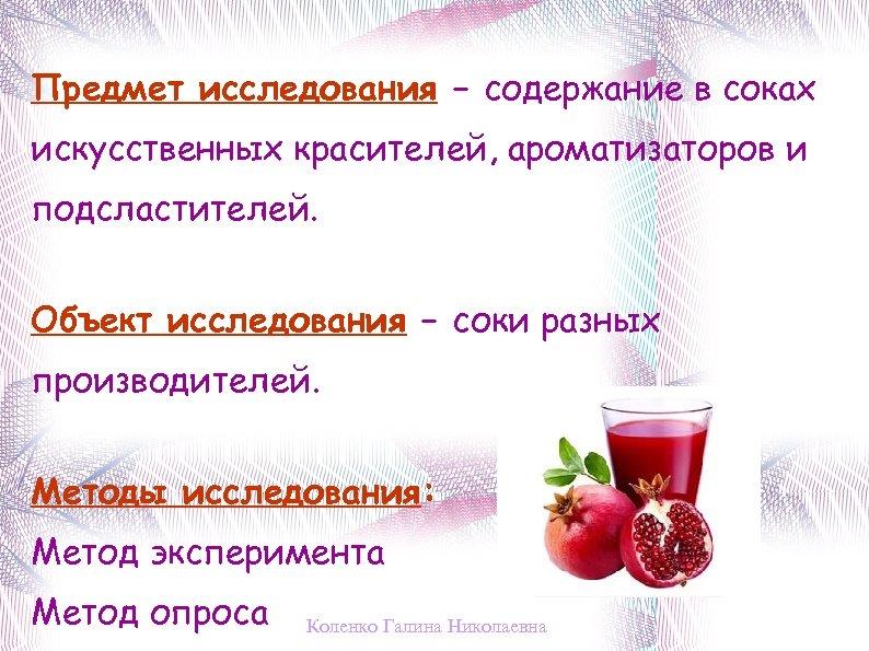 Предмет исследования – содержание в соках искусственных красителей, ароматизаторов и подсластителей. Объект исследования –