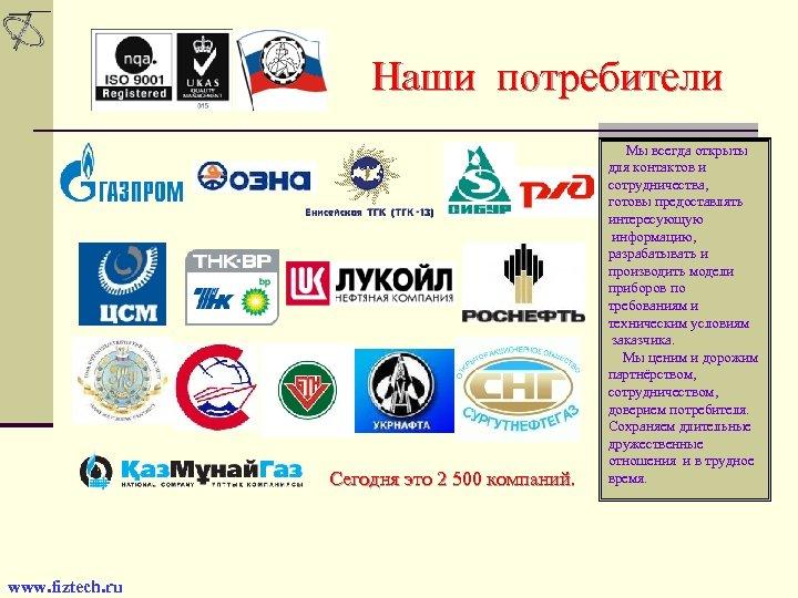Наши потребители Сегодня это 2 500 компаний. www. fiztech. ru Мы всегда открыты для