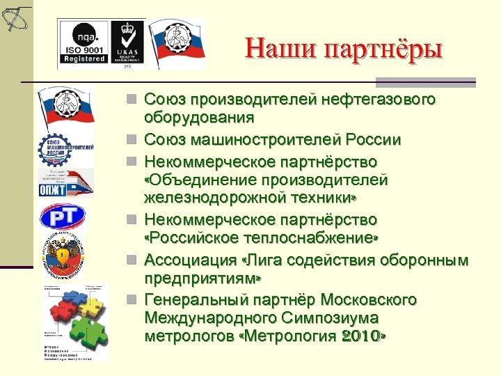 Наши партнёры n Союз производителей нефтегазового n n n оборудования Союз машиностроителей России Некоммерческое