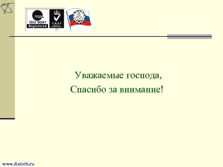 Финал. Уважаемые господа, Спасибо за внимание! www. fiztech. ru