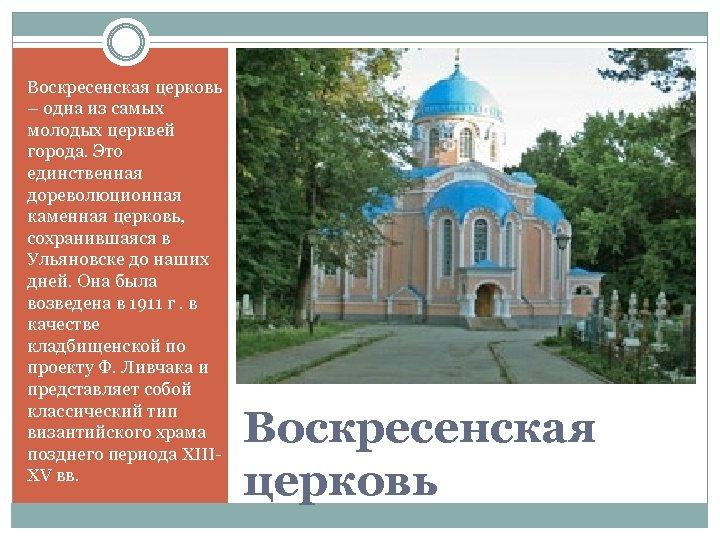 Воскресенская церковь – одна из самых молодых церквей города. Это единственная дореволюционная каменная церковь,