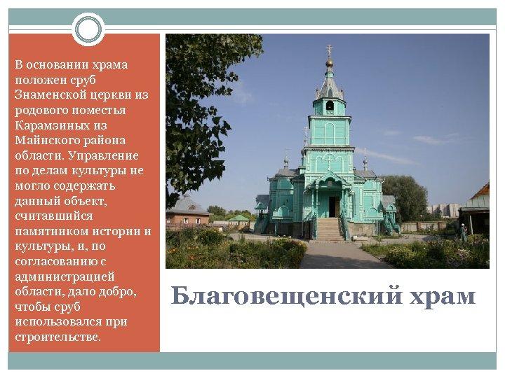 В основании храма положен сруб Знаменской церкви из родового поместья Карамзиных из Майнского района