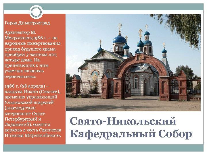 Город Димитровград Архитектор М. Мокрополов, 1986 г. – на народные пожертвования приход будущего храма