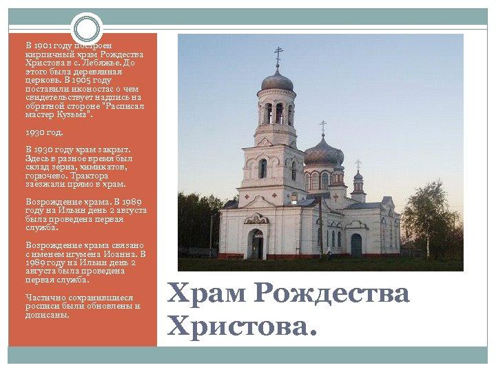В 1901 году построен кирпичный храм Рождества Христова в с. Лебяжье. До этого была