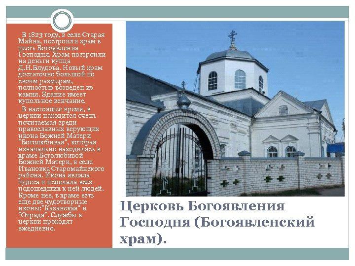 В 1823 году, в селе Старая Майна, построили храм в честь Богоявления Господня.