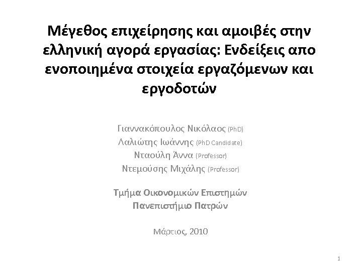 Μέγεθος επιχείρησης και αμοιβές στην ελληνική αγορά εργασίας: Ενδείξεις απο ενοποιημένα στοιχεία εργαζόμενων και