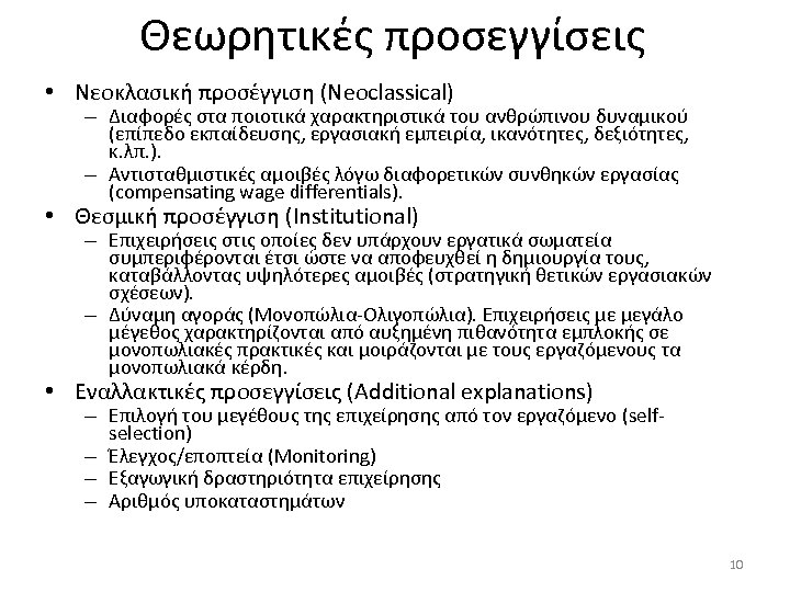 Θεωρητικές προσεγγίσεις • Νεοκλασική προσέγγιση (Neoclassical) – Διαφορές στα ποιοτικά χαρακτηριστικά του ανθρώπινου δυναμικού