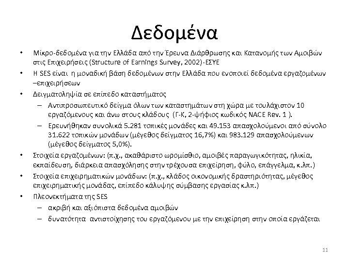 Δεδομένα • • • Μίκρο-δεδομένα για την Ελλάδα από την Έρευνα Διάρθρωσης και Κατανομής