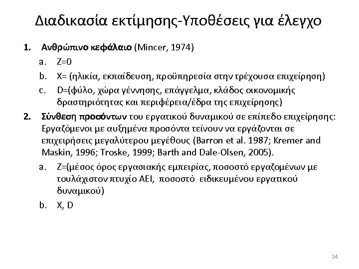 Διαδικασία εκτίμησης-Υποθέσεις για έλεγχο 1. Ανθρώπινο κεφάλαιο (Mincer, 1974) a. Ζ=0 b. Χ= (ηλικία,