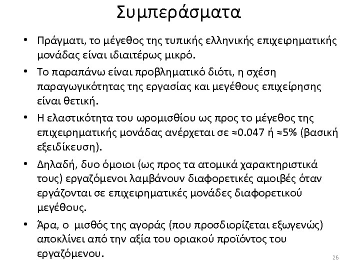 Συμπεράσματα • Πράγματι, το μέγεθος της τυπικής ελληνικής επιχειρηματικής μονάδας είναι ιδιαιτέρως μικρό. •