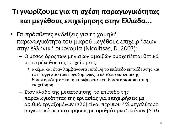 Τι γνωρίζουμε για τη σχέση παραγωγικότητας και μεγέθους επιχείρησης στην Ελλάδα. . . •