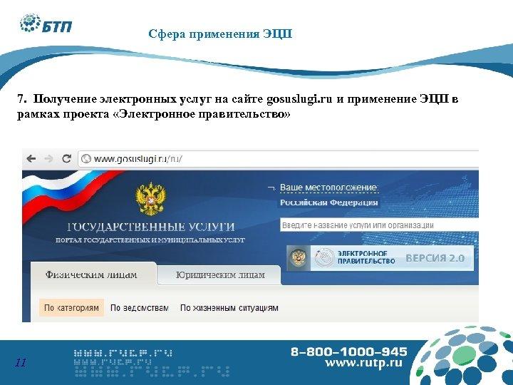 8 -800 -1000945 www. podpis. s u Сфера применения ЭЦП 7. Получение электронных услуг