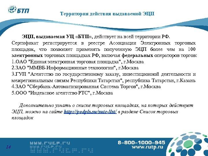 8 -800 -1000945 www. podpis. s u Территория действия выдаваемой ЭЦП, выдаваемая УЦ «БТП»