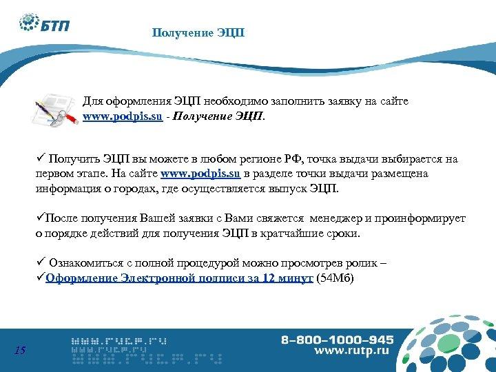 Получение ЭЦП Для оформления ЭЦП необходимо заполнить заявку на сайте www. podpis. su -