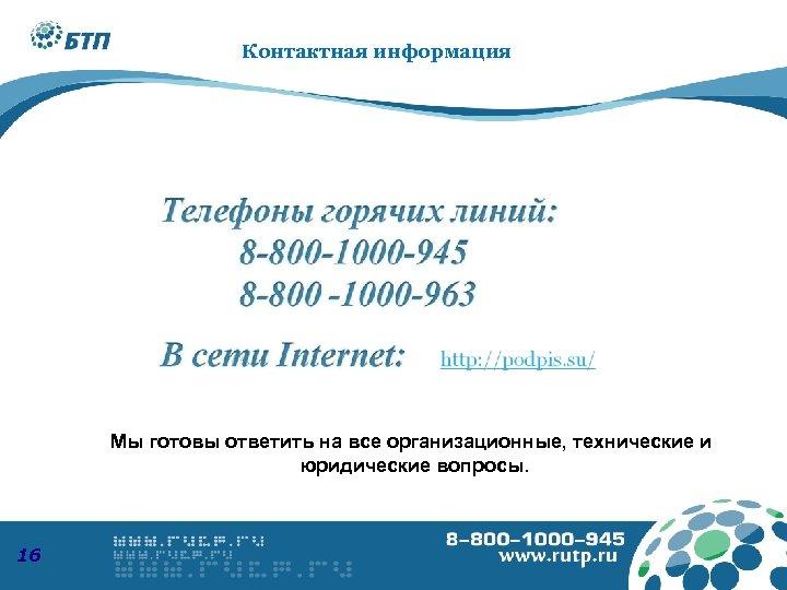 8 -800 -1000 -945 Контактная информация www. podpis. su Мы готовы ответить на все